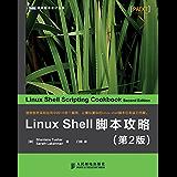 Linux Shell脚本攻略(第2版) (图灵程序设计丛书 74)