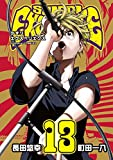 SHIORI EXPERIENCE ~ジミなわたしとヘンなおじさん~ コミック 1-13巻セット