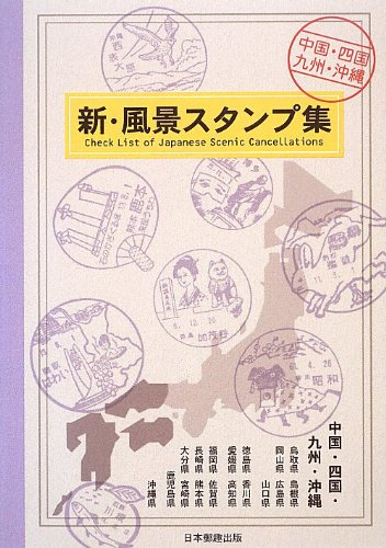New landscape stamp collection China, Shikoku, and Kyushu-Okinawa (2013) ISBN: 4889637508 [Japanese Import]