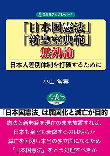 「日本国憲法」・「新皇室典範」無効論―日本人差別体制を打破するために (自由社ブックレット7)