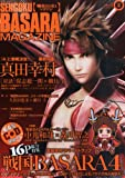 Sengoku BASARA Magazine Vol.2 [2013 October]