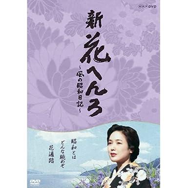 Amazon   新 花へんろ ~風の昭和...