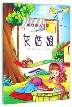 Book 灰姑娘/格林童话全集