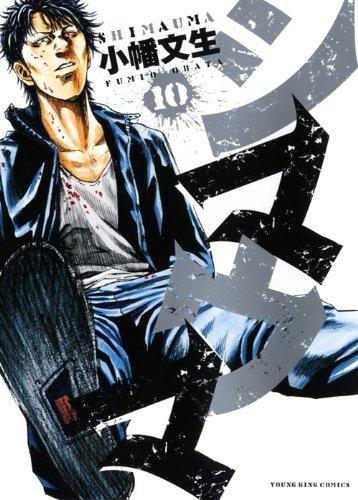 シマウマ 10 (ヤングキングコミックス)