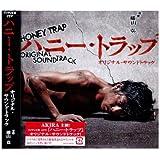 HONEY TRAP (ハニー・トラップ) ORIGINAL SOUNDTRACK