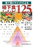 嚥下食ピラミッドによる嚥下食レシピ125