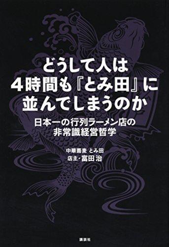 どうして人は4時間も『とみ田』に並んでしまうのか 日本一の行列ラーメン店の非常識経営哲学