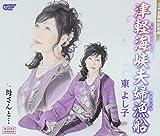 Yoshiko Azuma - Tsugaru Kaikyou Meoto Bune/Kaasan To... [Japan CD] WJCR-30135