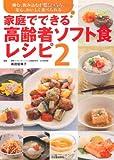 家庭でできる高齢者ソフト食レシピ 2