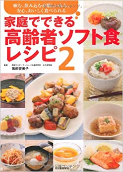 Elderly soft food recipes 2 that can be at home 2010 isbn elderly soft food recipes 2 that can be at home 2010 isbn 4309282199 japanese import forumfinder Choice Image
