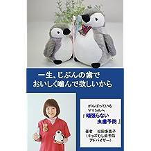 isshou jibunnohadeoishikukandehoshiikara: ganbatteirumamatachihe ganbaranaimushibayobou preventive dental clinic in niigata-nishiku (matsudashikaiin books) (Japanese Edition)