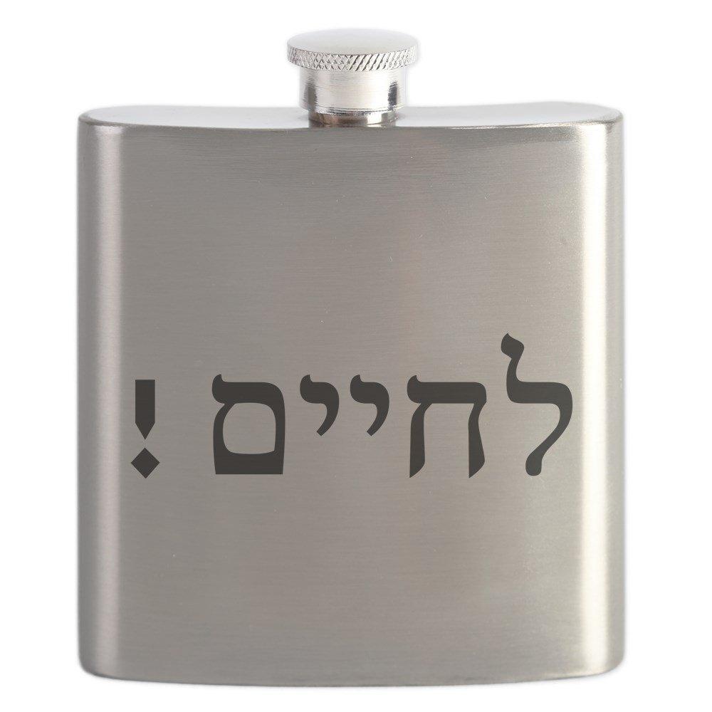 注文割引 CafePress 'chaim – – L 'chaim。Flask – ステンレススチールフラスコ B01CKJ088M、6オンスDrinkingフラスコ B01CKJ088M, テラヘルツ鉱石 北投石 天珠 OVER9:ed5ab023 --- beutycity.com