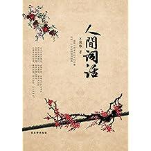 人间词话(插图本)(盛传一百多年的不朽巨著,流转一个世纪的诗词经典) (Chinese Edition)
