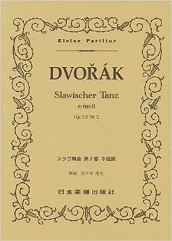 No.339 スラヴ舞曲 第2番 作品72の2 ホ短調/ドヴォルザーク (Kleine Partitur)