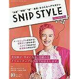 Snip Style 2018年10月号 小さい表紙画像