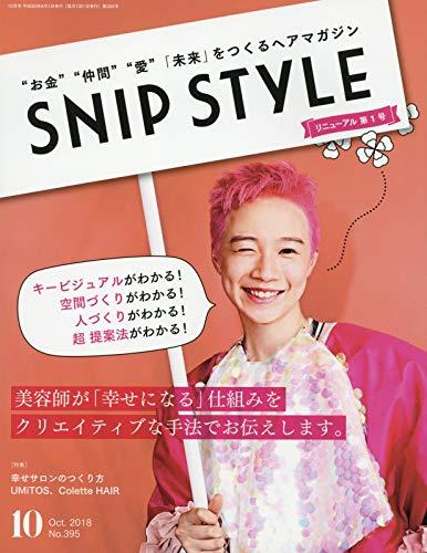 Snip Style 2018年10月号 大きい表紙画像