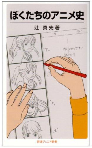 ぼくたちのアニメ史 (岩波ジュニア新書)