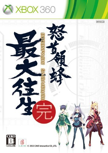 DODONPACHI SAIDAIOUJOU (PLATINUM COLLECTION) (Mobile Suit Gundam Gundam Vs Gundam Next)