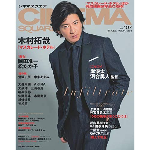 CINEMA SQUARE Vol.107 表紙画像