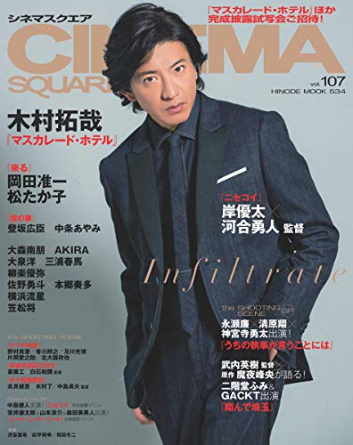 CINEMA SQUARE 2019年1月号