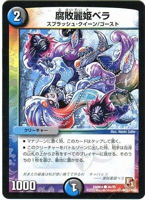 デュエルマスターズ/DMR-04/046/C/腐敗麗姫ベラ/水/闇/クリーチャー