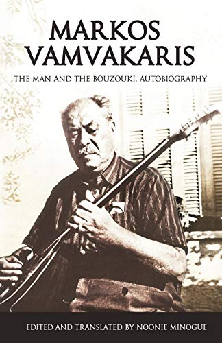 Markos Vamvakaris: The Man and the Bouzouki. Autobiography