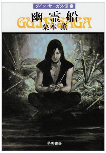 幽霊船―グイン・サーガ外伝(3) (ハヤカワ文庫JA)