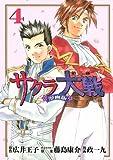 サクラ大戦 漫画版第二部(4) (KCデラックス 月刊少年マガジン)