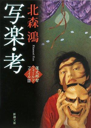 写楽・考―蓮丈那智フィールドファイル〈3〉 (新潮文庫)