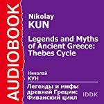 Legends and Myths of Ancient Greece: Thebes Cycle [Russian Edition] | Nikolay Kun