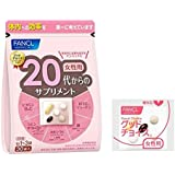 ファンケル (FANCL) 20代からのサプリメント女性用 (10~30日分) 5粒×30袋