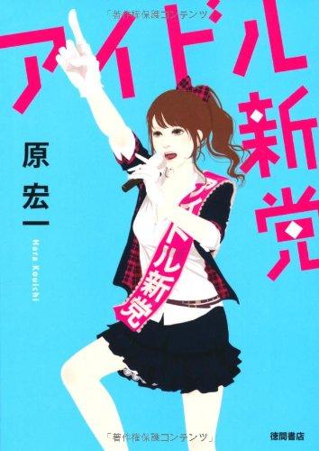 アイドル新党 (徳間書店)