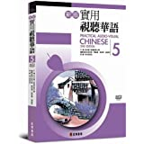 Practical Audio-Visual Chinese 5 2nd Edition (Book+mp3)新版實用視聽華語第5冊 台湾中国語