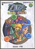 ゼルダの伝説ふしぎの木の実時空の章 (ワンダーライフスペシャル―任天堂公式ガイドブック)