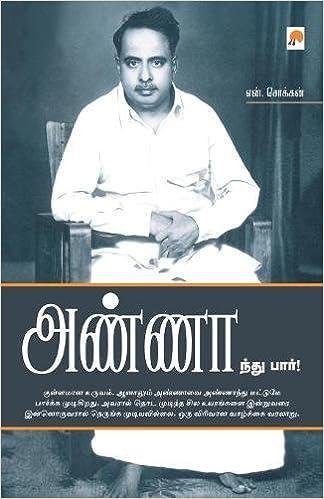 arignar anna tamil books