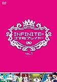 INFINITEのゴマ粒プレイヤー vol.1 [DVD]