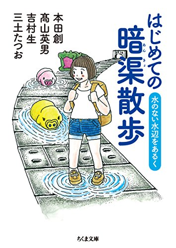 はじめての暗渠散歩: 水のない水辺をあるく (ちくま文庫)