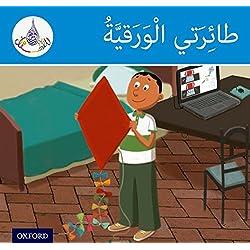 Arabic Club: Blue Band: My Kite (Arabic Club Blue Readers) (Arabic Edition)