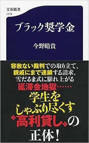 ブラック奨学金 (文春新書) | 今...