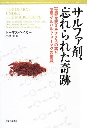 Story of physician Gerhard Domagk and medicine of Nazi that changed the world - sulfa drugs, miracle forgotten (2013) ISBN: 4120044793 [Japanese Import] ebook