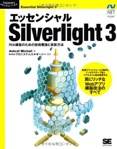 エッセンシャル Silverlight 3 (Programmer's SELECTION―Microsoft .NET DEVELOPMENT SERIES)