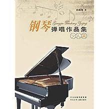 钢琴弹唱作品集(少儿篇)