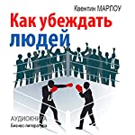 How to Convince People [Russian Edition] | Quentin Marlow