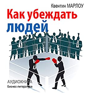 How to Convince People [Russian Edition] Audiobook