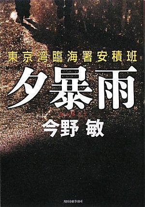 夕暴雨―東京湾臨海署安積班
