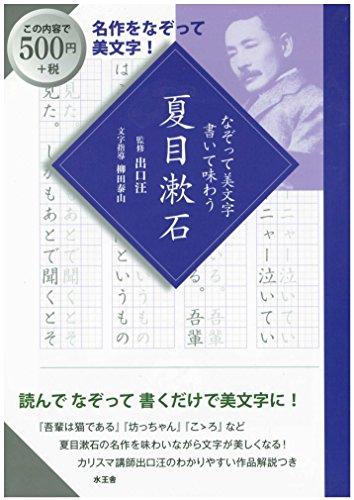なぞって美文字 書いて味わう 夏目漱石 (名作をなぞって美文字!)