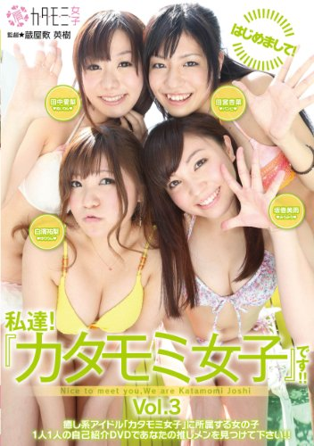 はじめまして!私達!カタモミ女子です!!Vol.3