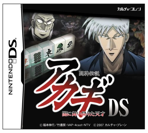 Akagi DS [Japan Import] by Culture Brain