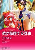 彼が結婚する理由 ラミレス家の花嫁1 (ハーレクインコミックス)