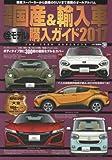 最新国産&輸入車全モデル購入ガイド2017 (JAF情報版)